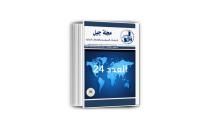 مجلة جيل الدراسات السياسية والعلاقات الدولية العدد 24