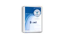 مجلة جيل الدراسات المقارنة العدد 9