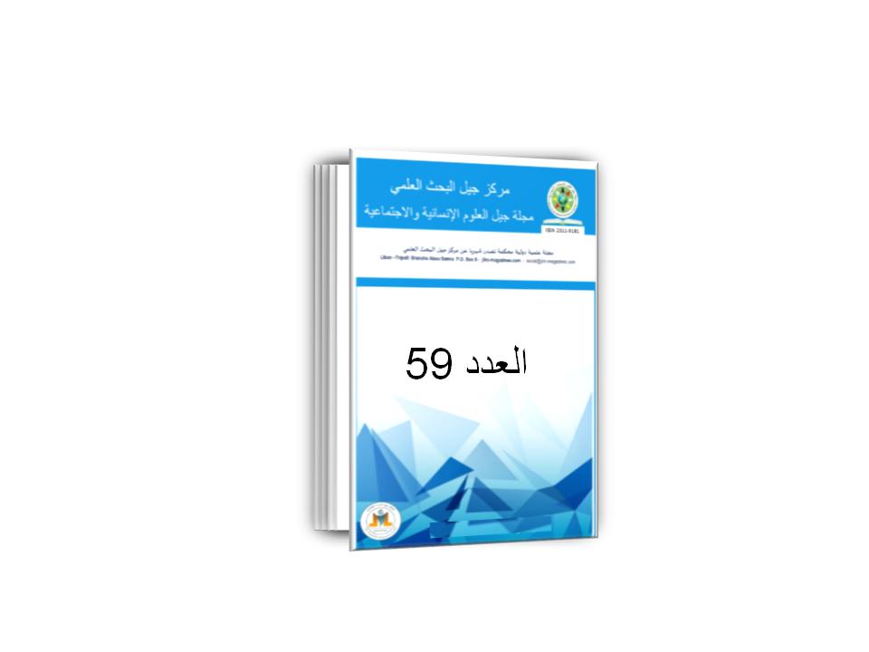 مجلة جيل العلوم الانسانية والاجتماعية العدد 59