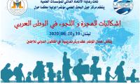 مؤتمر الهجرة واللجوء مركز جيل
