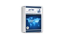 مجلة جيل الدراسات السياسية والعلاقات الدولية العدد 27