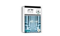 مجلة جيل الأبحاث القانونية المعمقة العدد 40