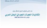 كتاب أعمال مؤتمر إشكاليات الهجرة و اللجوء في الوطن العربي