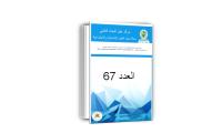 67 مجلة جيل العلوم الانسانية والاجتماعية العدد