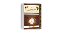 مجلة جيل الدراسات الادبية والفكرية العدد 64