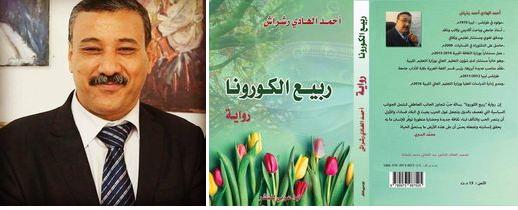 الأستاذ أحمد رشراش