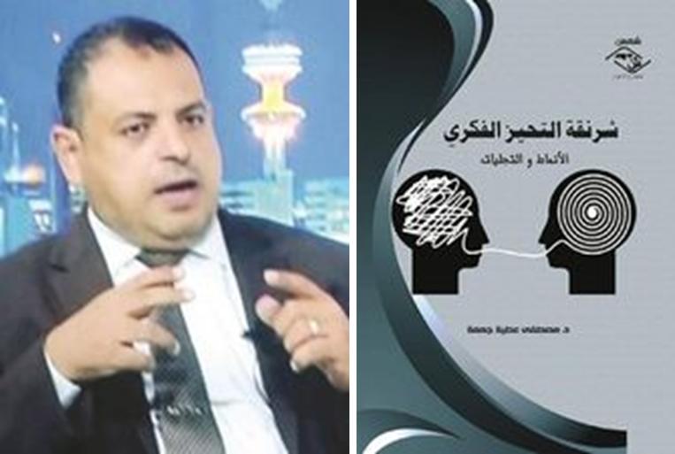 الدكتور مصطفى عطية جمعة