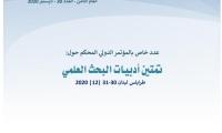 كتاب أعمال مؤتمر تمتين أدبيات البحث العلمي ديسمبر 2020
