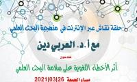 محاضرة أ.د. اللغوي العربي دين