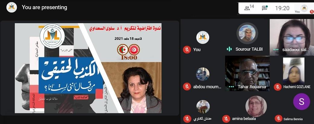 ندوة افتراضية لتكريم أ.د. سلوى السعداوي
