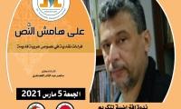 ندوة افتراضية لتكريم الأستاذ الدكتور منتصر الغضنفري