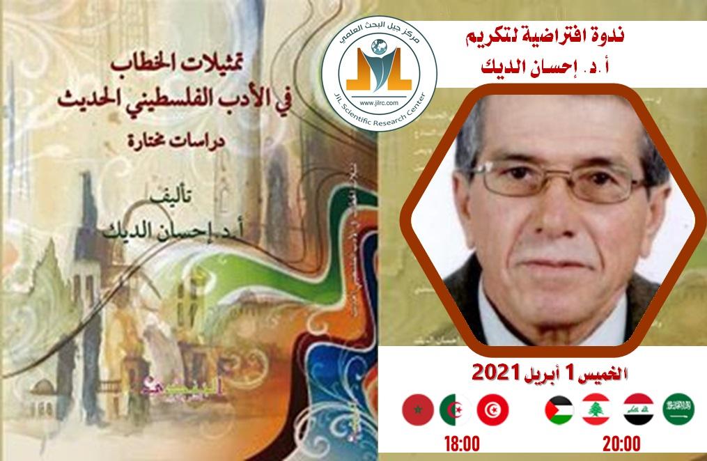 ندوة افتراضية لتكريم أ.د. إحسان الديك