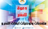 دعوة لنشر ملخصات وتوصيات أبحاث التخرج