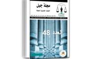 مجلة جيل الأبحاث القانونية المعمقة العدد 48