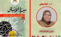 تكريم الباحثة والناقدة الجزائرية البروفيسور آمنة بلعلى